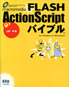 FLASH Action Script バイブル
